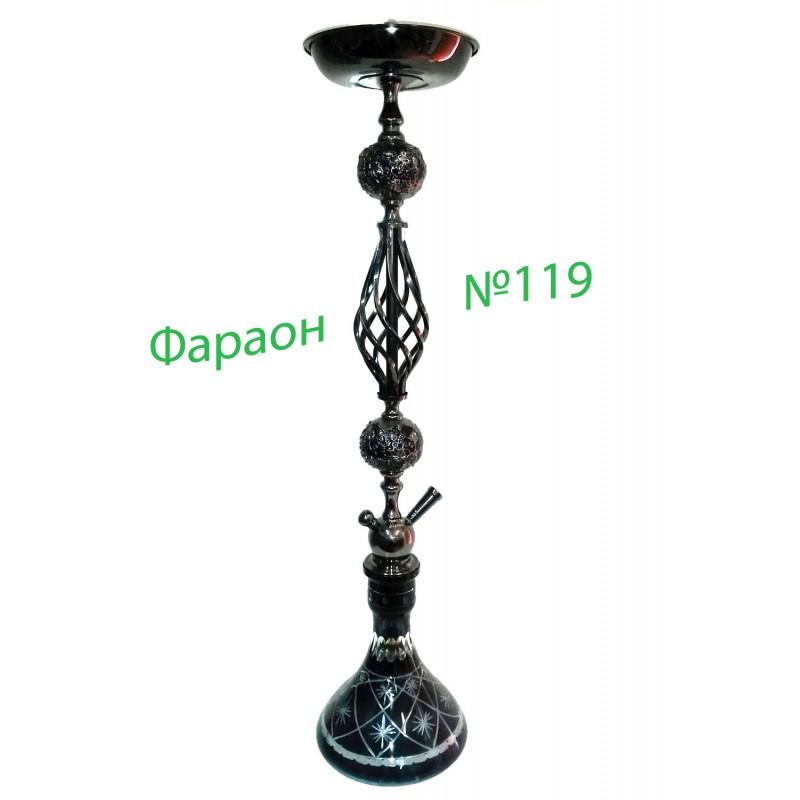 Кальян Фараон 119 85 см