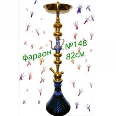 Кальян Фараон 148 80 см