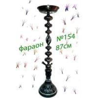 Кальян Фараон 154 90 см